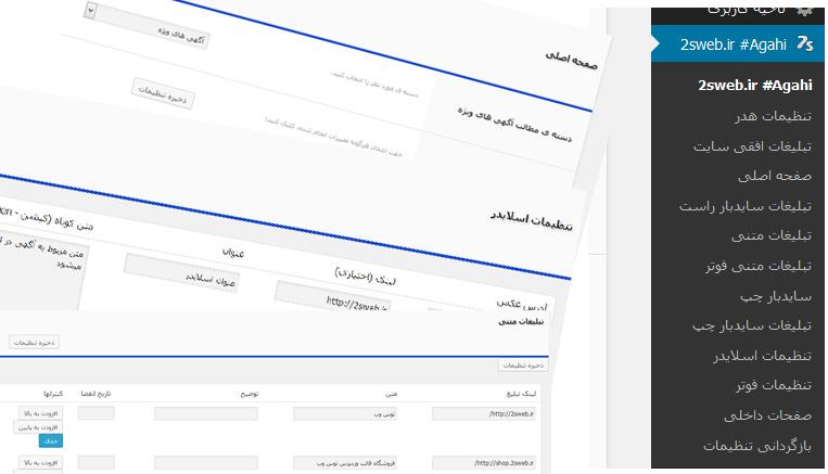 ساخت سایت اگهی با وردپرس - اسکریپت نیازمندی|اسکریپت آگهی|طراحی ...وردپرس (قالب سایت آگهی) ...