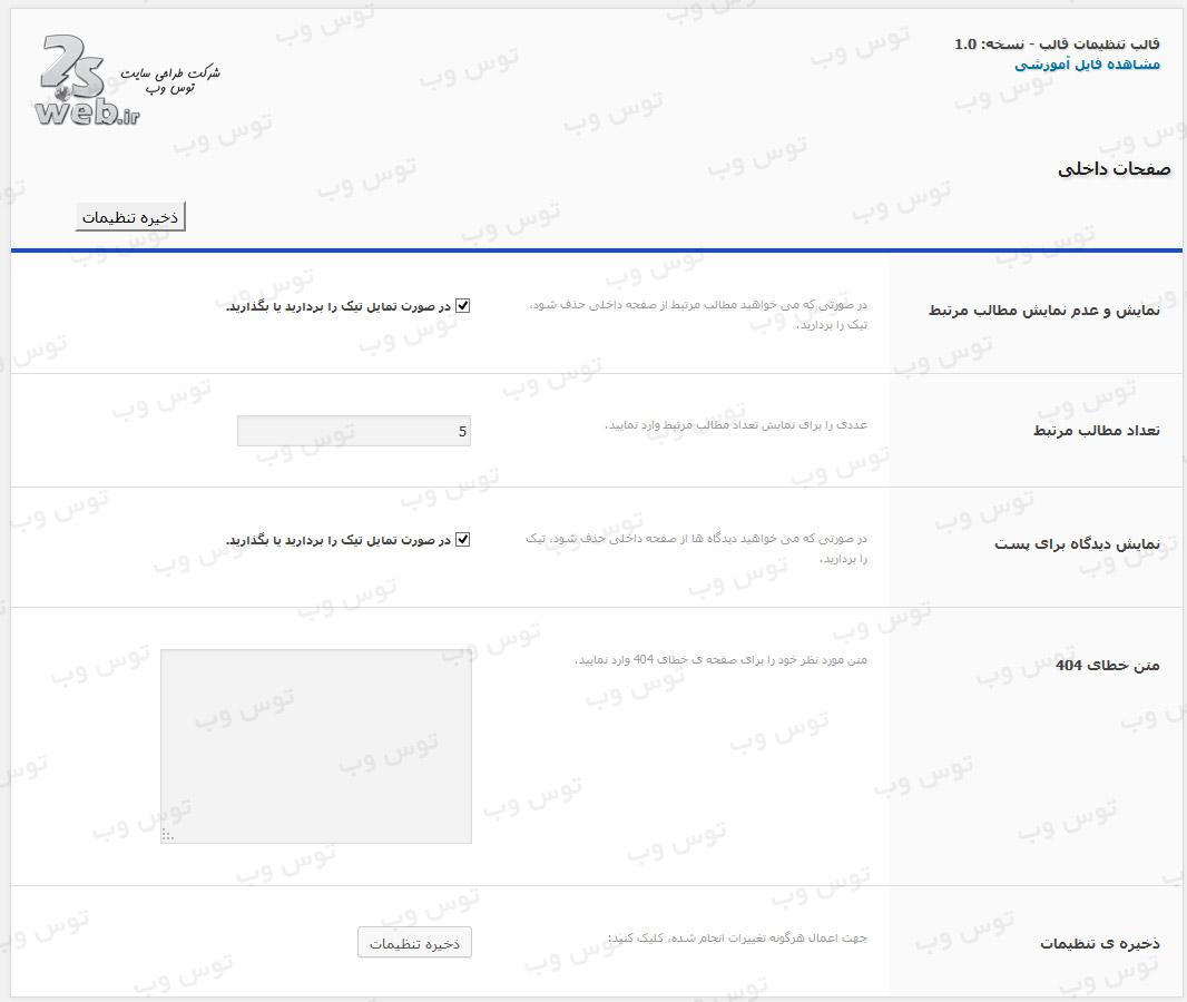 تنظیمات صفحات داخلی