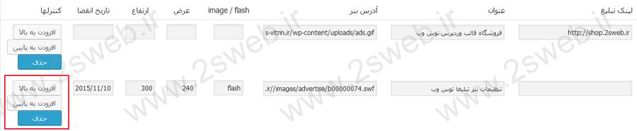 تنظیمات تبلیغات در قالبهای وردپرس توس وب