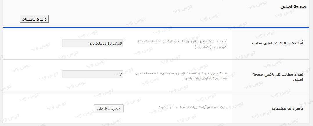 تنظیمات صفحه اصلی