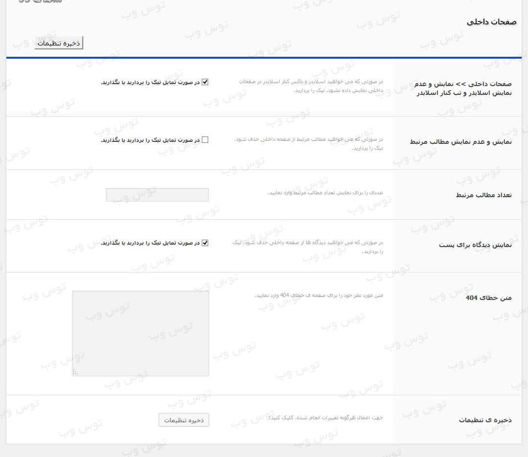 تنظیمات صفحه داخلی
