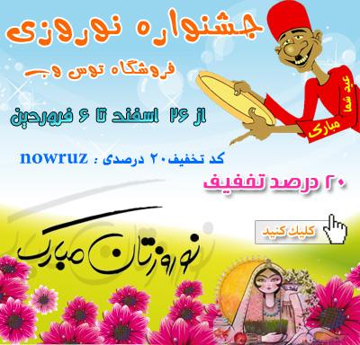 تخفیف نوروزی - جشنواره نوروزی قالب وردپرس