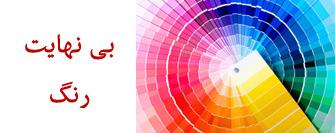 رنگ بندی متنوع قالب وردپرس