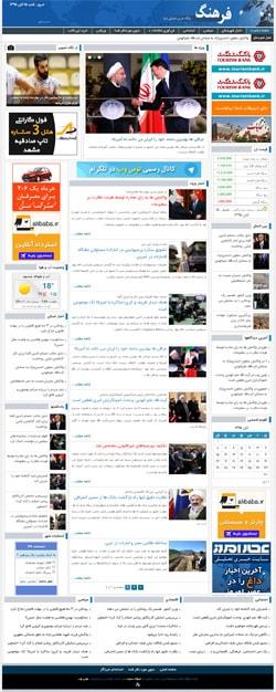 قالب خبری وردپرس فرهنگ