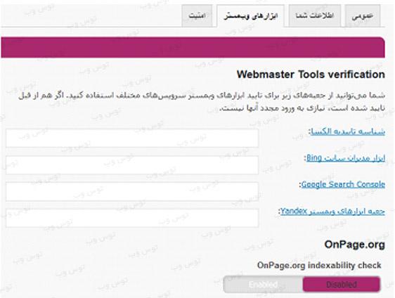 تب ابزارهای وب مستر