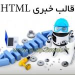 قالب خبری html