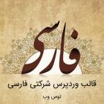 قالب وردپرس شرکتی فارسی