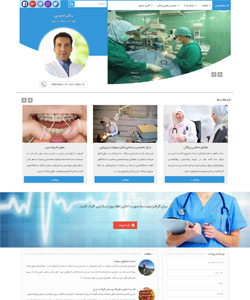 قالب وردپرس پزشکی سلامت