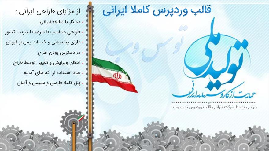 قالب وردپرس شخصی ایرانی