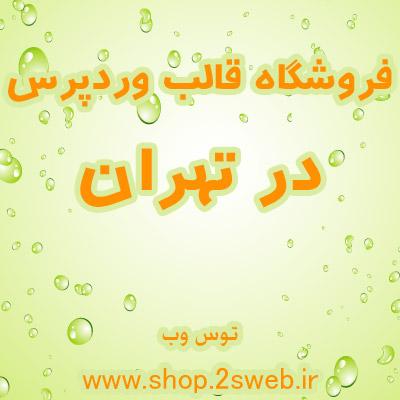 فروشگاه قالب وردپرس در تهران