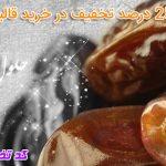 جشنواره فروش ویژه ماه مبارک رمضان