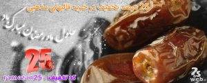 ramezan