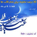 جشنواره فروش قالب های توس وب بمناسبت عید فطر