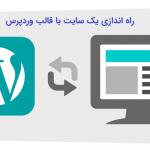 راه اندازی یک سایت با قالب وردپرس