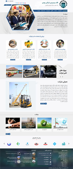 قالب وردپرس شرکتی بهمن