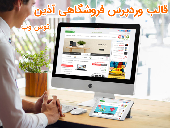 قالب وردپرس فروشگاهی ایرانی