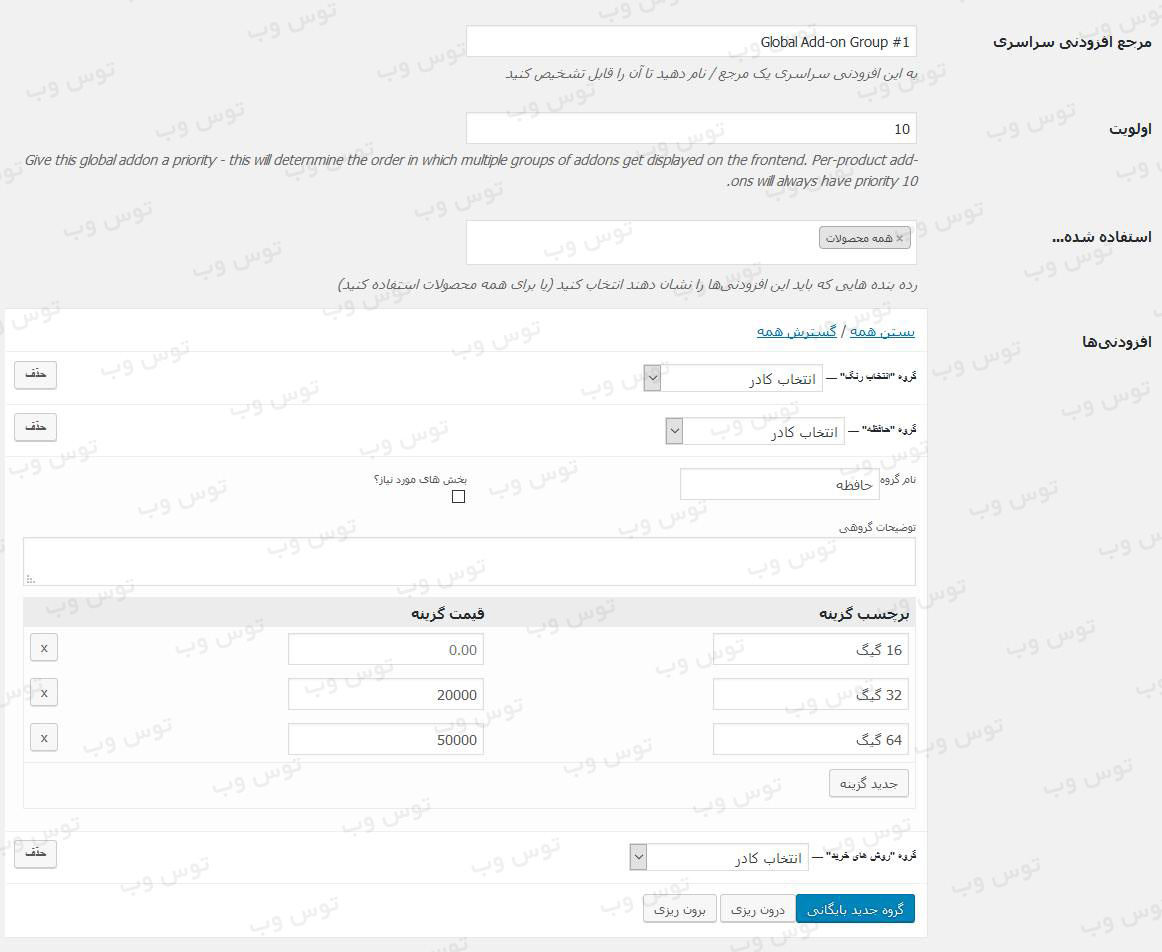 افزونه woocommerce product addons