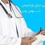 قالب پزشکی برای وردپرس