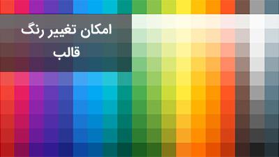 امکان تغییر رنگ قالب وردپرس