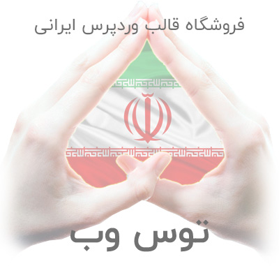 قالب وردپرس ایرانی