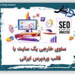 سئوی خارجی یک سایت با قالب وردپرس ایرانی