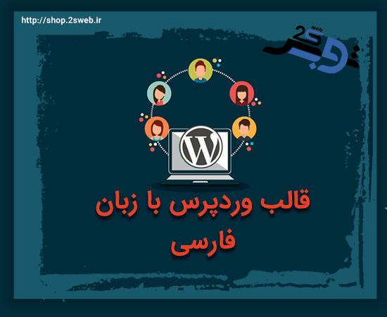 قالب وردپرس با زبان فارسی