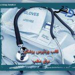 قالب وردپرس پزشکی برای مطب