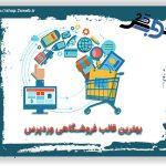 بهترین قالب فروشگاهی وردپرس برای راه اندازی فروشگاه آنلاین