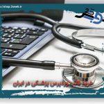 خرید قالب وردپرس پزشکی در ایران