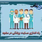 راه اندازی سایت پزشکی در مشهد