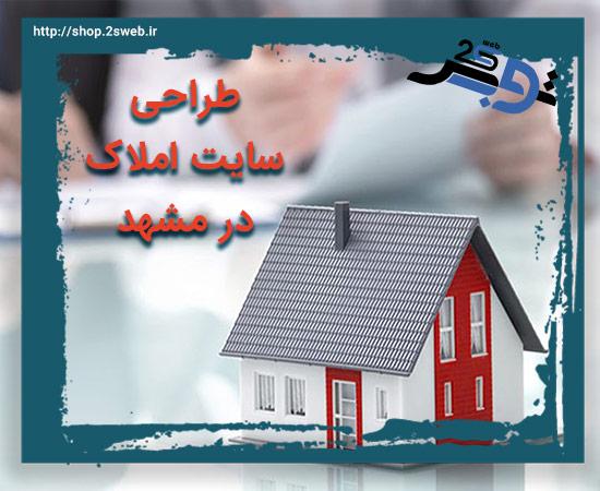 طراحی سایت املاک در مشهد