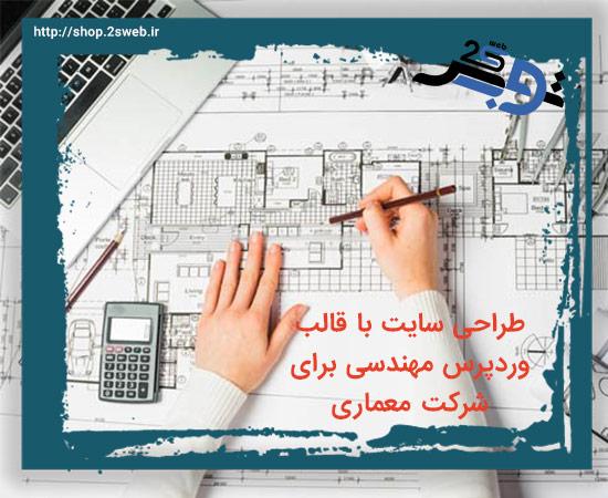 طراحی سایت با قالب وردپرس مهندسی برای شرکت معماری