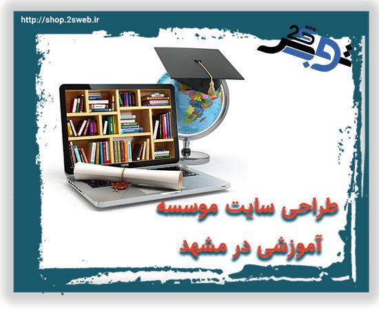 طراحی سایت موسسه آموزشی در مشهد