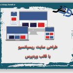 طراحی سایت ریسپانسیو با قالب وردپرس